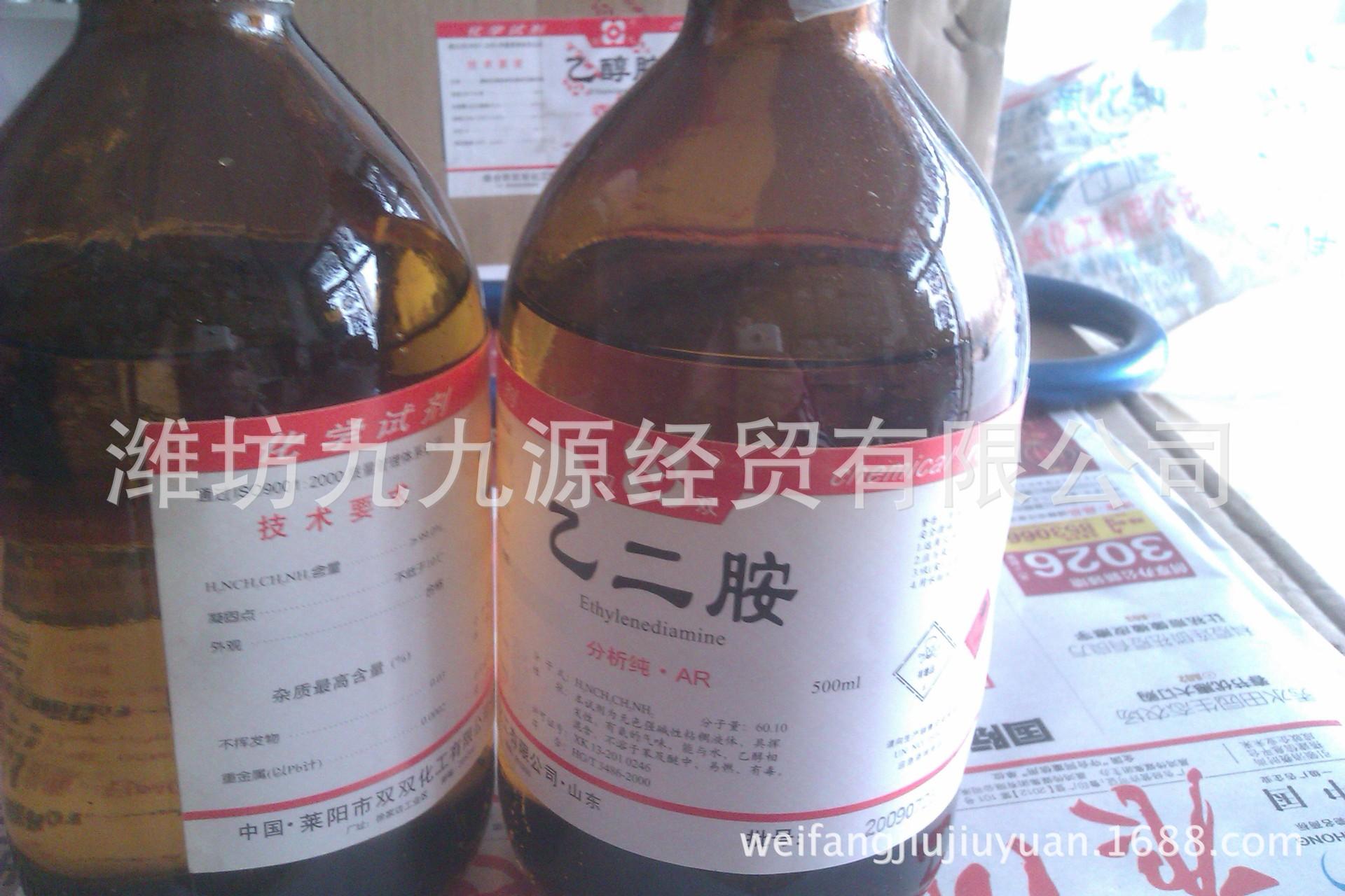 专业经营批发供应化学试剂乙二胺 AR500ML