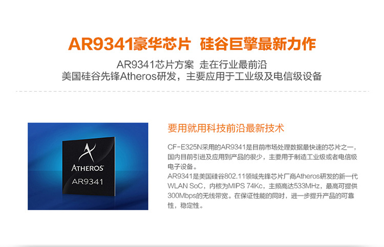 Ретранслятор Comfast  E325N 300M AP AP 48V POE