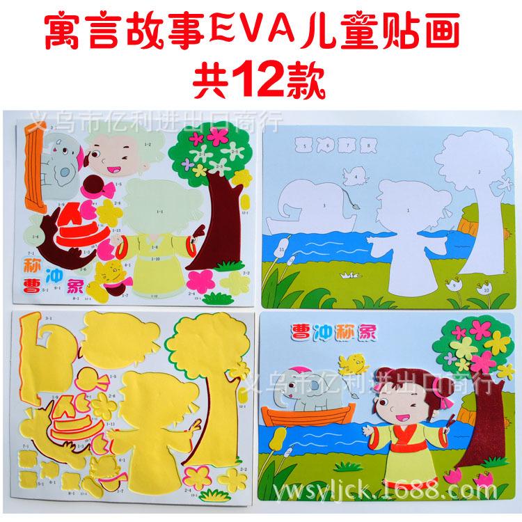 拼板 新款早教寓言故事EVA贴画立体拼图 儿童手工制作diy粘贴画 层