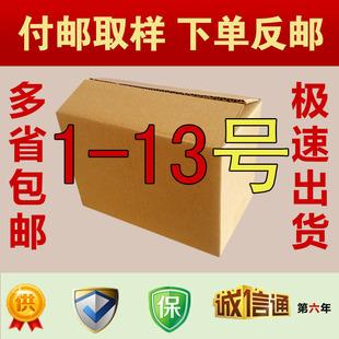 快递纸箱包装盒1-13号淘宝快递纸盒纸箱批发各种发货瓦楞定做纸箱