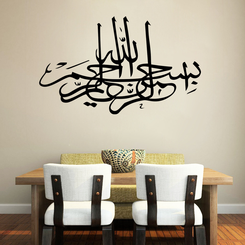 Arabic Calligraphy Muslim Islamic Art Vinyl Wall Decal: islamic decorations for home