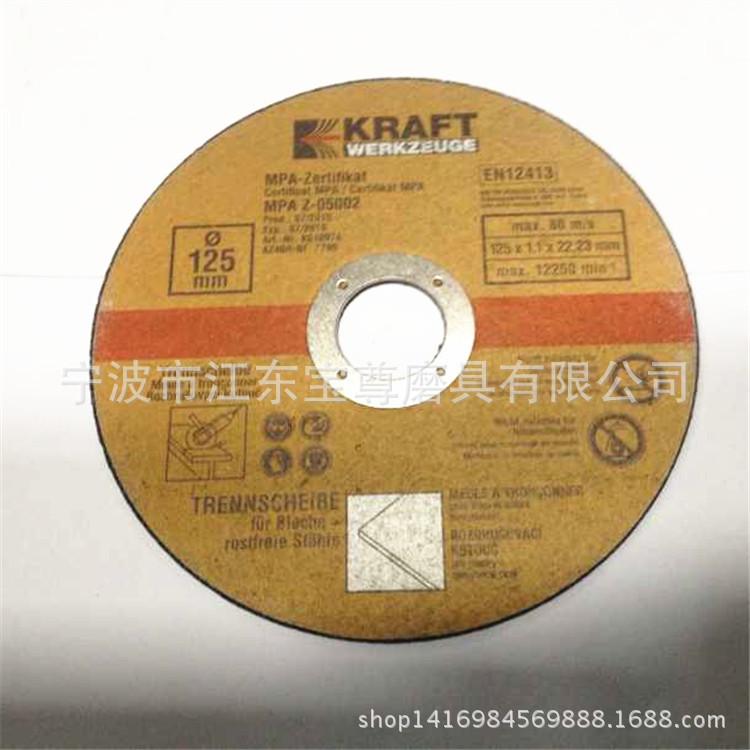 125*0.8*22不锈钢切片 超薄金属切割片 树脂砂轮片 双网锋