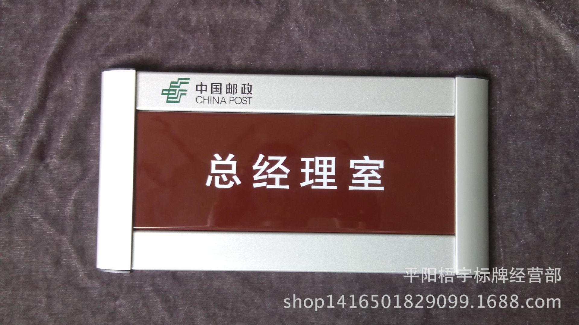 金办公室门牌 高档科室牌 楼层指示牌 索引牌 医院 金属印