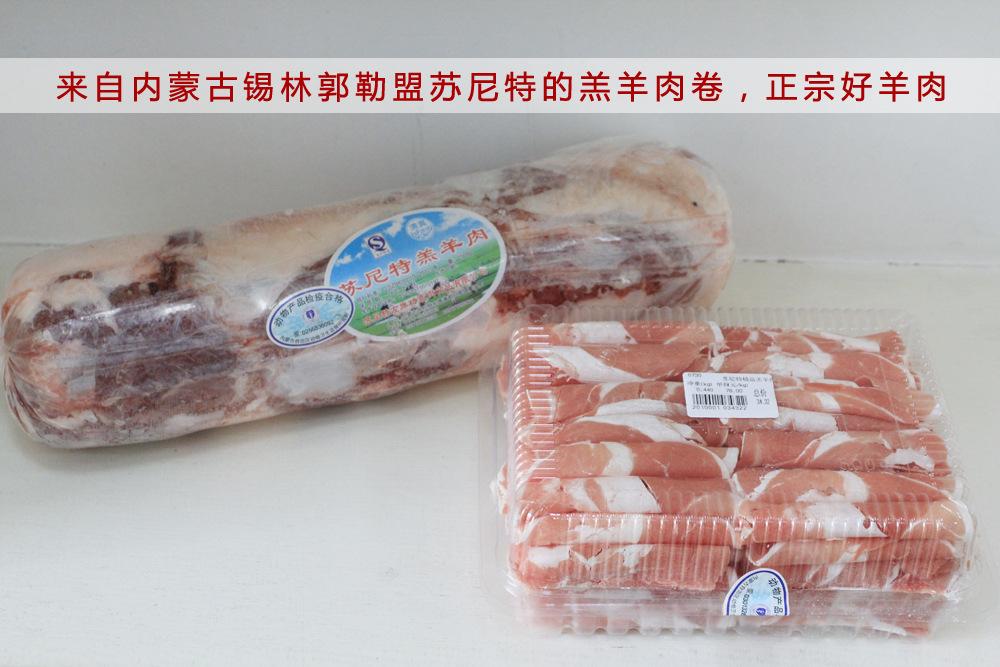 精品羔羊肉卷 片5斤装每卷每斤46元 正面12