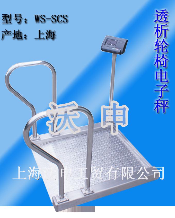 WS-SCS型身高体重秤