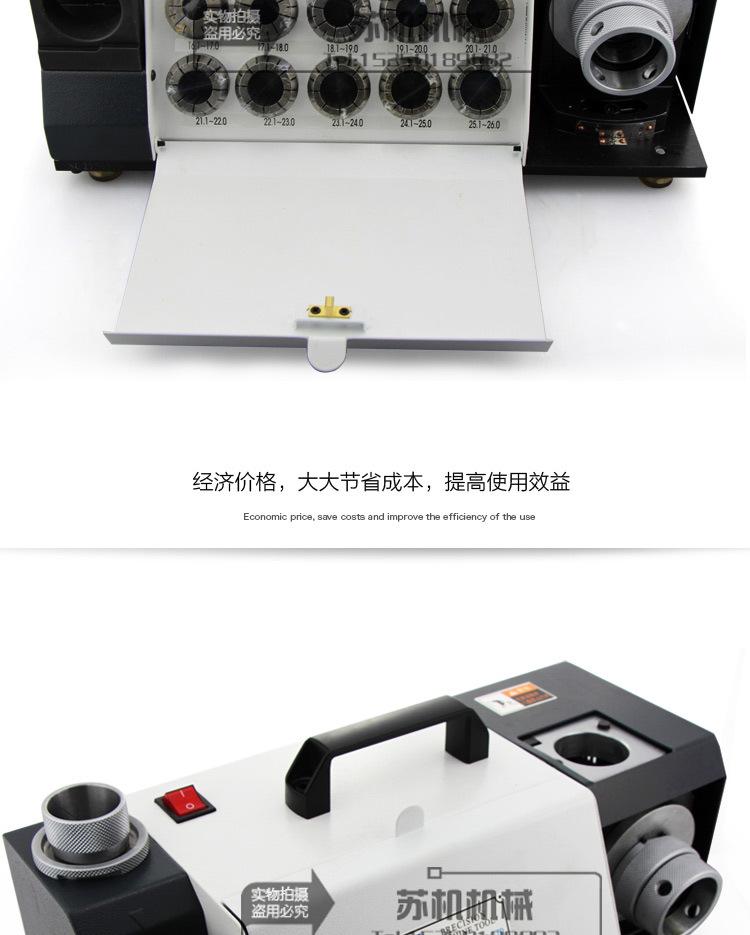 SJ-30钻头研磨机_09