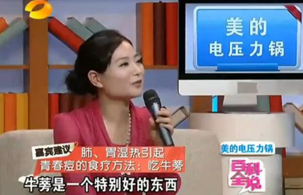 湖南电视台的《百科全说》牛蒡茶对男人的作用