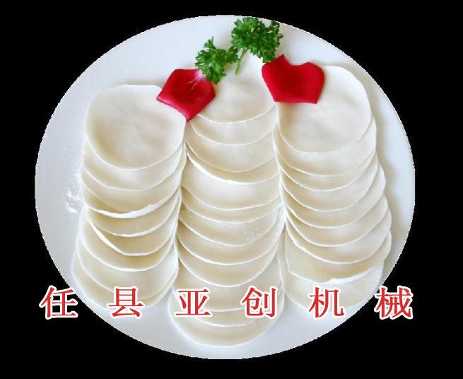 饺子皮机器 无废料自动回皮饺子皮机 包子皮 馄饨皮面条一