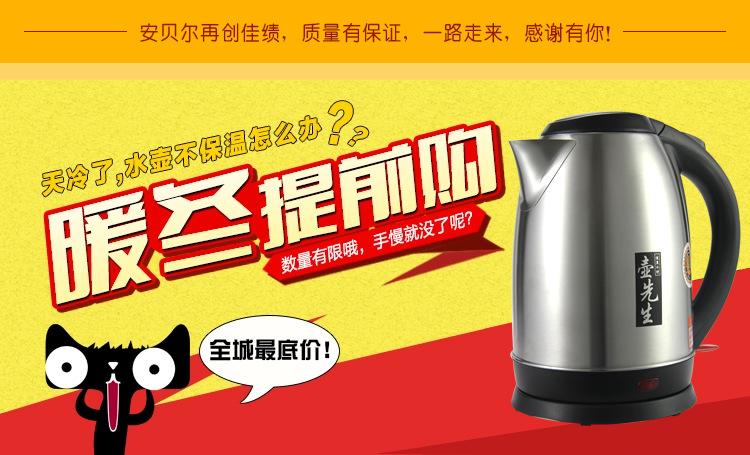 批发 电热水壶 1.8L 弹盖快速电水壶 自动断电保护 电热水壶 正品
