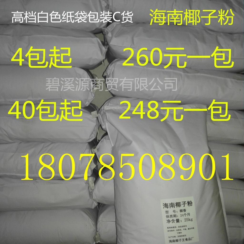 展销会椰子粉批发 椰香1号2号 A888椰子粉 白色高级包装
