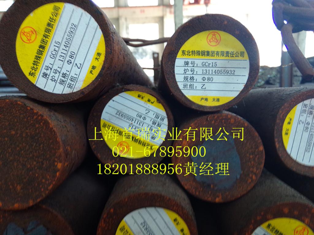 厂家直销:轴承钢 GCR15圆钢 东特GCR15圆钢 gcr15圆钢退火保性能