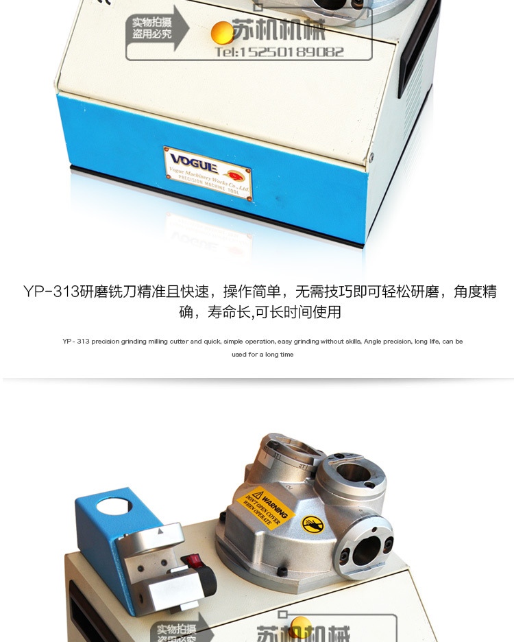 YP-313銑刀研磨機_05