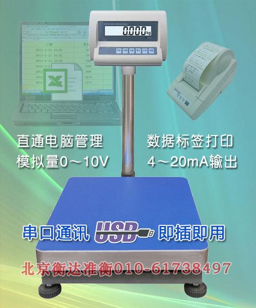 TCS-N/K/P/AV电子台秤多功能电子秤北京电子秤专卖