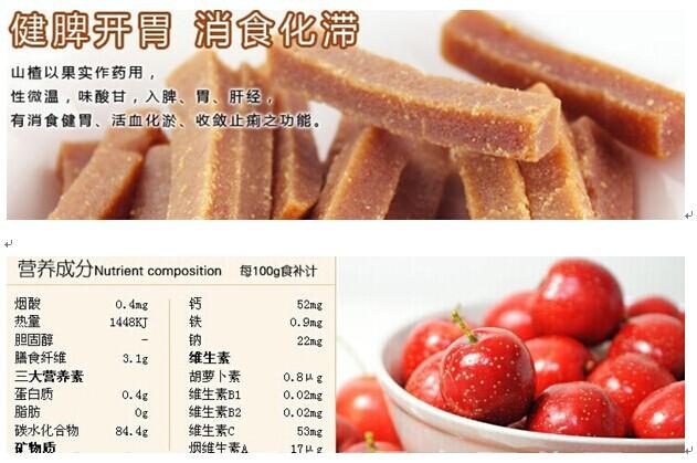 蜜饯 果干 水蜜桃山楂条 无防腐剂 无色素全天然出口品质 果脯 蜜饯