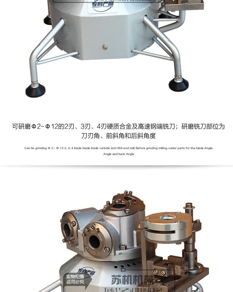 ERM-12A铣刀研磨机_05
