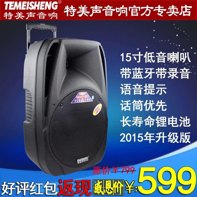 移動便攜充電賣唱演出鋰電戶外音箱 特美聲15寸A19S跳舞插