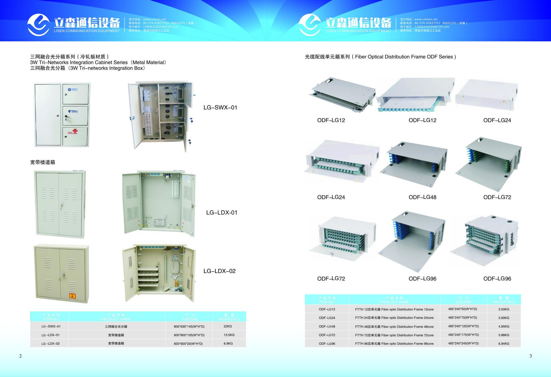 厂家供应SMC玻璃钢材质144芯288芯360芯光缆交接箱图片_6