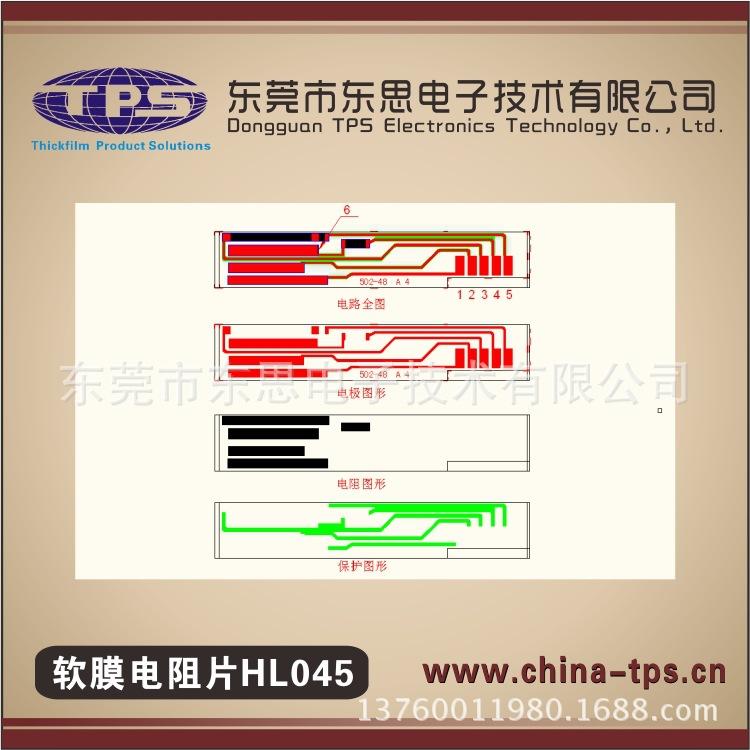 软膜电阻片HL045.3