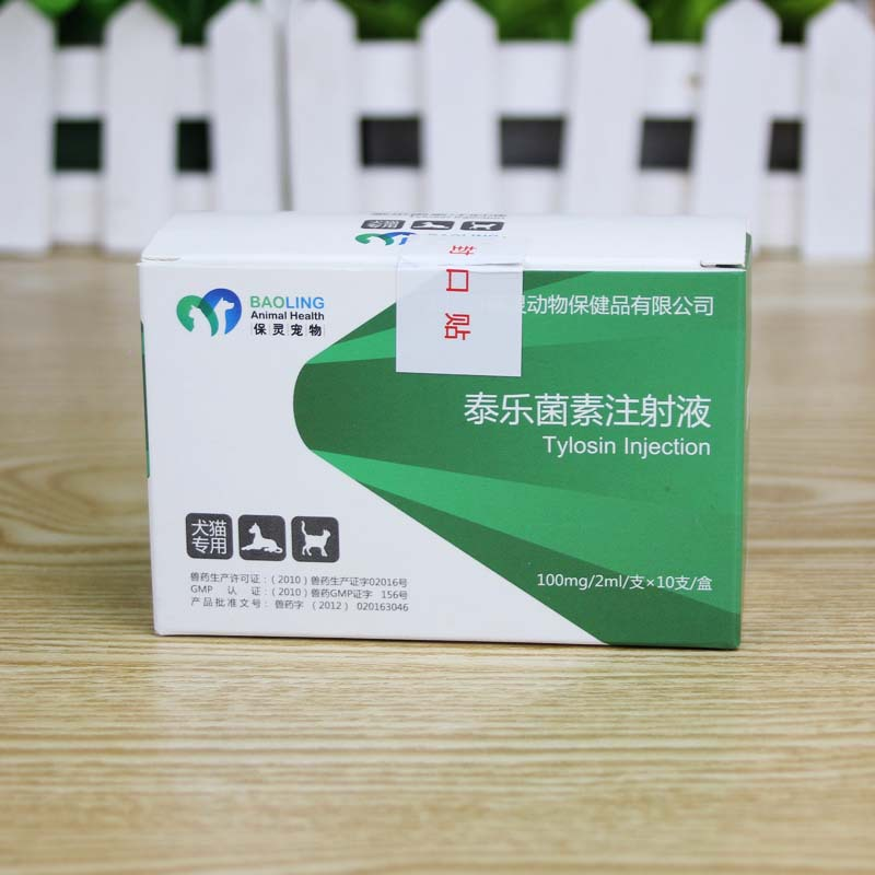 宠物药品 肺炎灵天津保灵犬猫用泰乐菌素止 10支/盒 1盒起