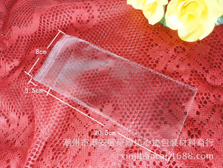 20.5*8塑料袋 透明自粘袋 遥控器包装袋 opp不干胶袋定做100个/包