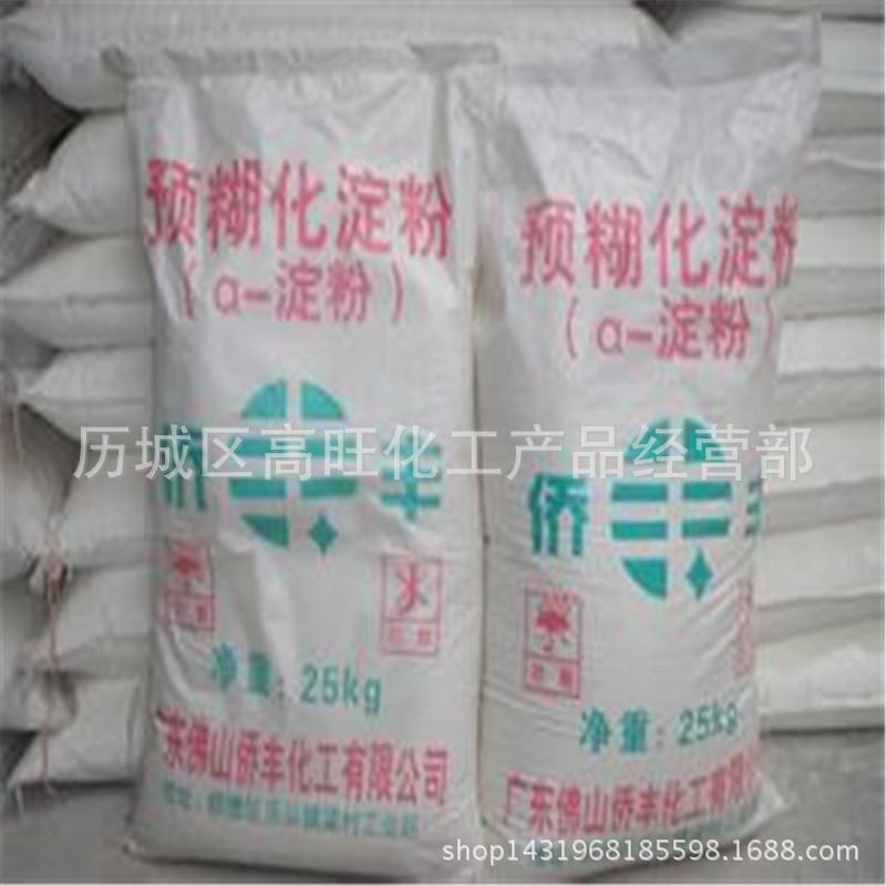 直销预糊化木薯淀粉 预糊化淀粉生产厂家 一袋起订