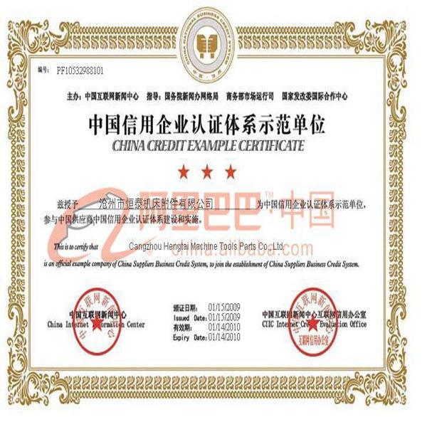 中国信用企业认证