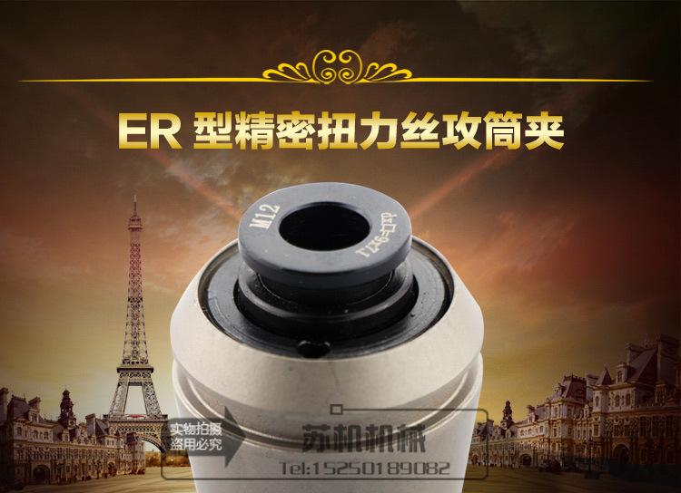 ER型精密扭力丝攻筒夹_01