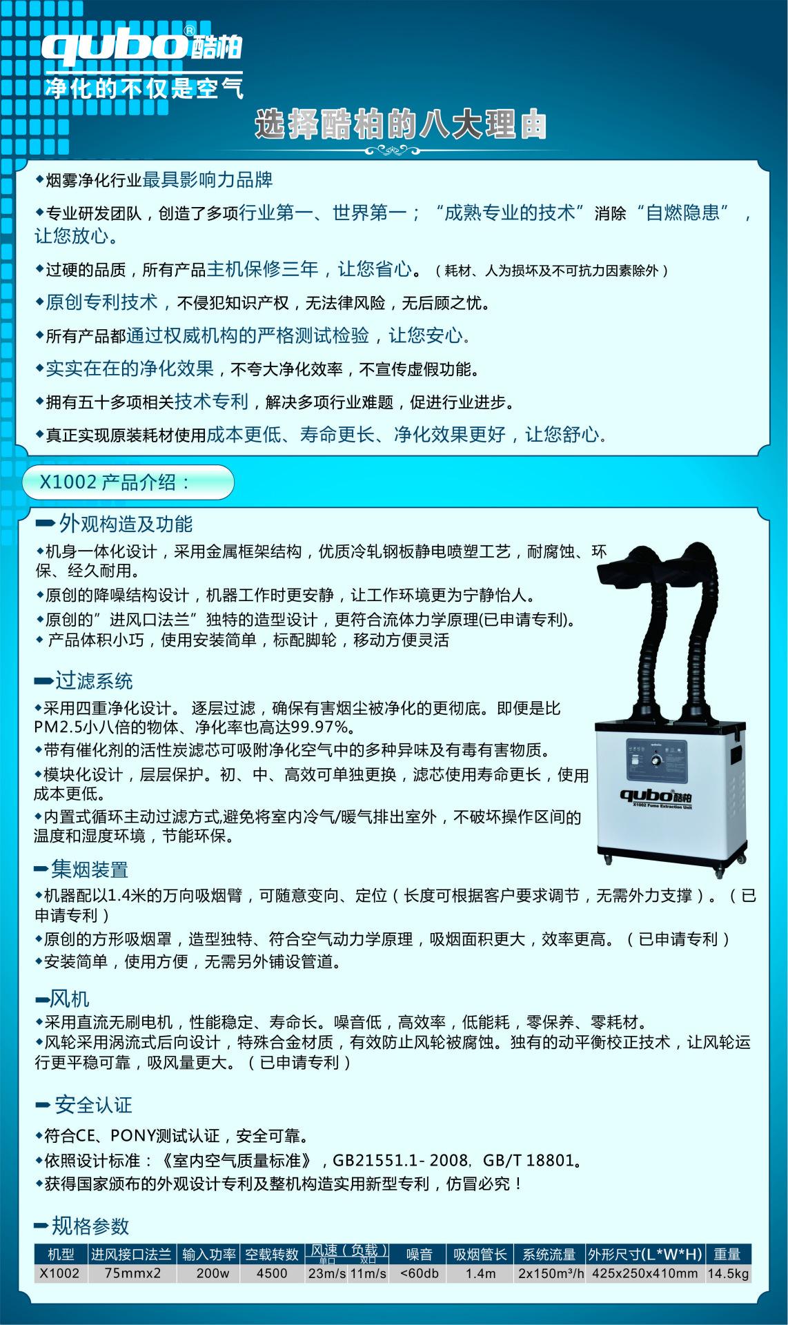 X1002产品介绍