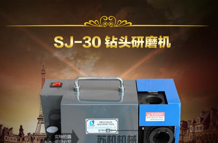 SJ-30钻头研磨机_01