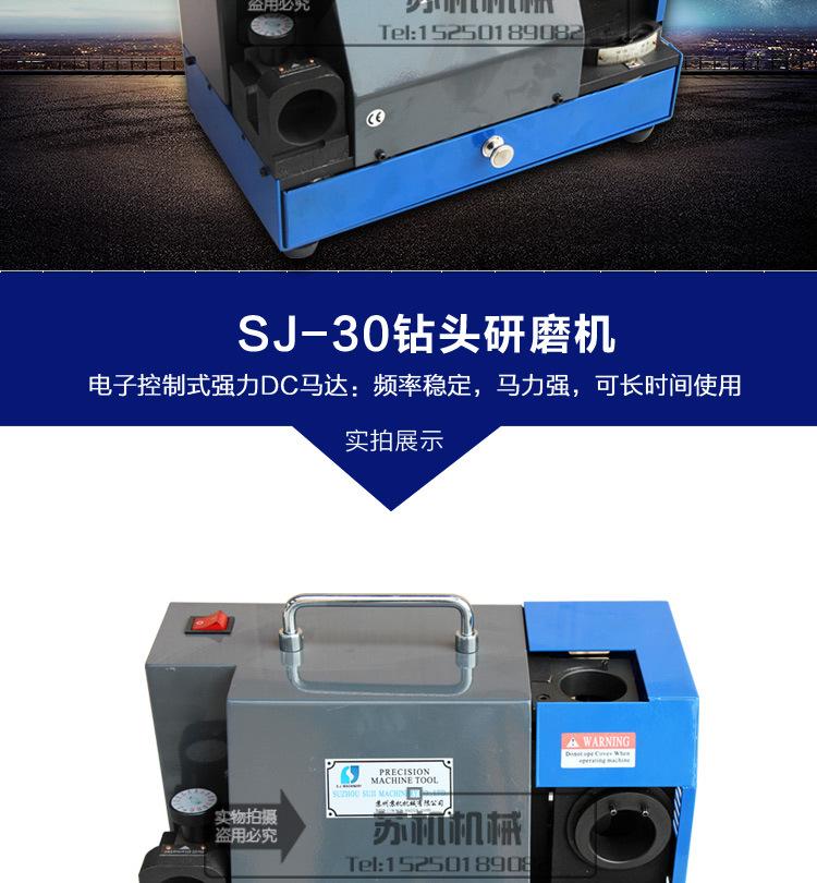 SJ-30钻头研磨机_04