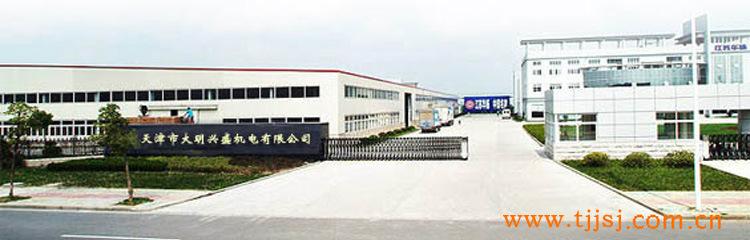天津大明电机