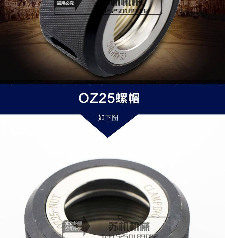 OZ25螺帽_02