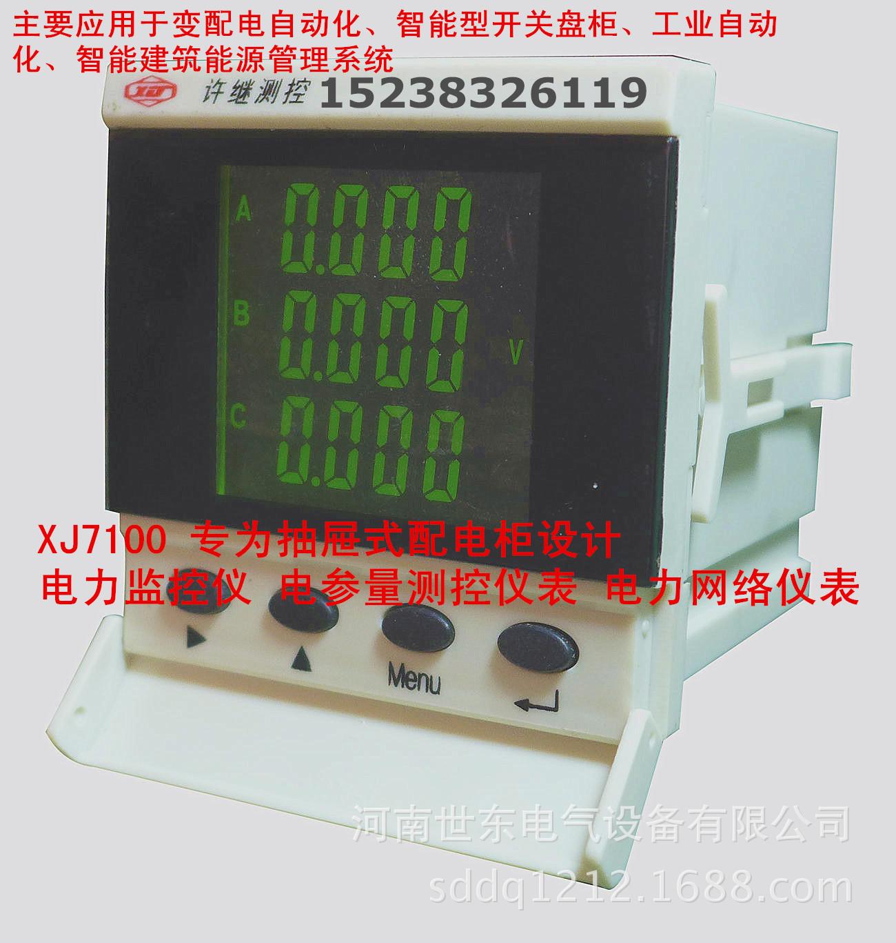 相电压线电压模拟量输出开关量输入XJ7100BS电力监控控制调