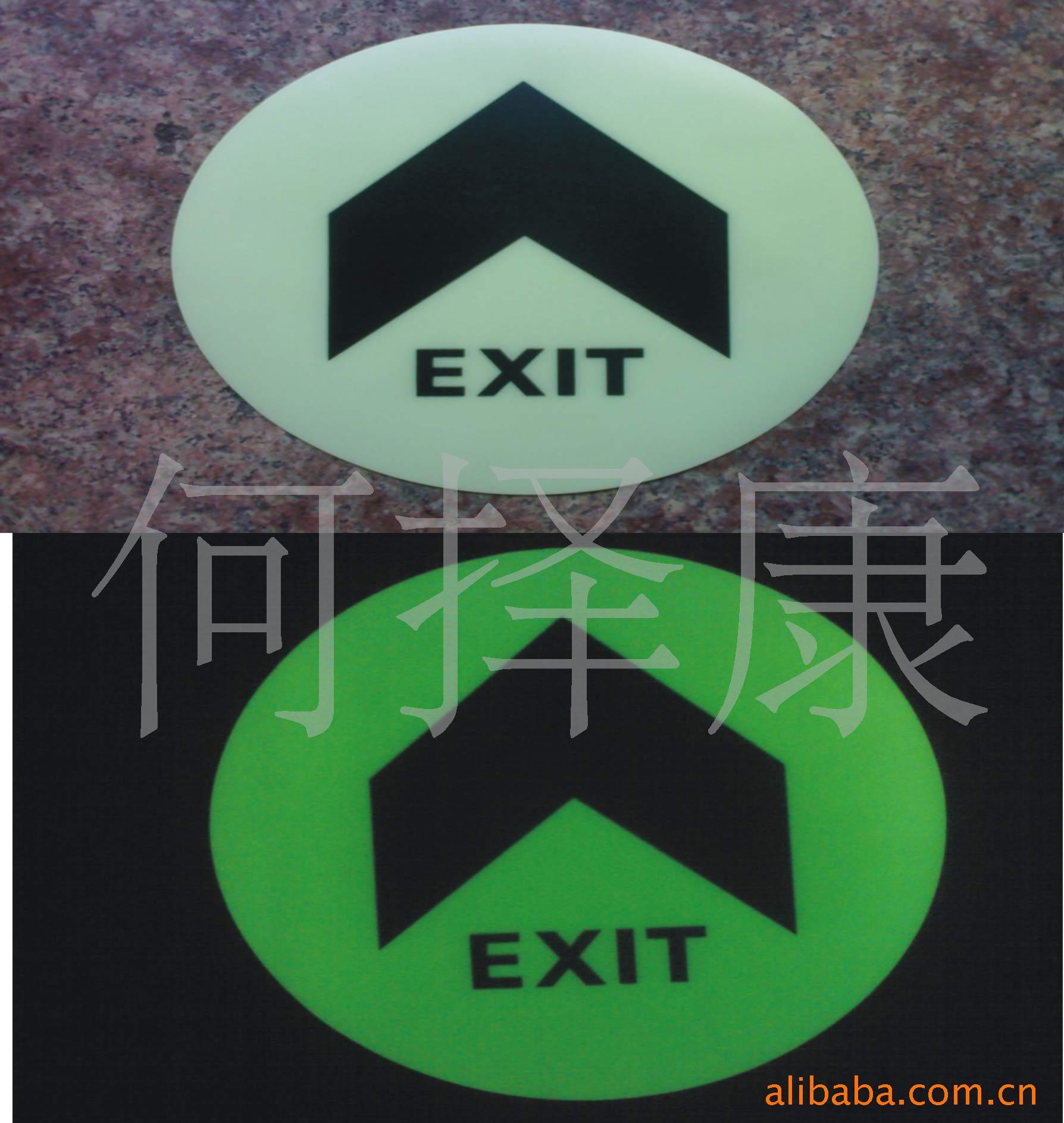 供应夜光地贴消防安全用品圆形带箭头标识,消防导向标牌夜光标识